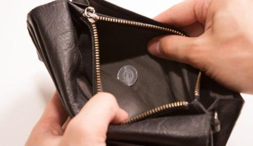 今現在の借金について語る。ノーマネーじゃなくてマイナスマネー(