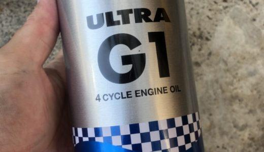 バイクを乗る上でオイル交換は非常に重要!グロムに使用できるオイルをまとめてみました!