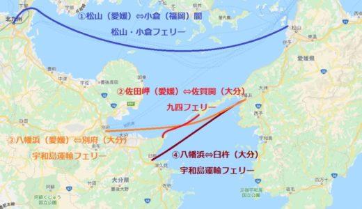 いつかは海を越えてツーリングしたい!四国⇔九州間の移動手段を調べてみた。