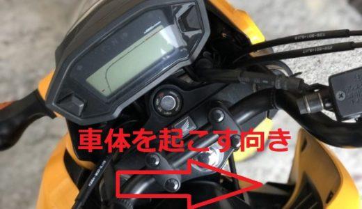 バイクの停め方間違ってない?ほんの少しの心掛けで、いざというとき泣かないで済む!