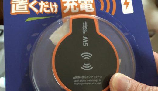 ワイヤレスで充電できる充電器が100円ショップにあった!?実際に買って使ってみた感想!