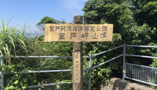 四国で有名な「室戸岬」までグロムでツーリング!向かう途中でも気になる場所をたくさん発見・・・!