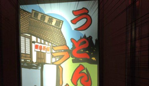 自販機でうどん!?山口県にある「観音茶屋」というノスタルジックな雰囲気の自販機群に行って・・・みた!(