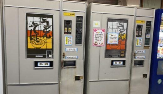 うどん自販機を初めて利用して一週間。うどん自販機初心者が、聖地「長沢ガーデン」に赴く!