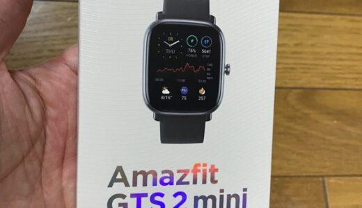 20年振りに買った時計「Amazfit GTS 2 mini」が時計を超越した超進化をしててヤバかった・・・!