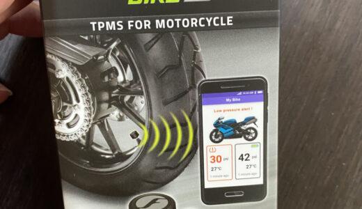 バイクの空気圧は予想以上に重要!リアルタイムで監視してくれる「FOBO Bike2」を導入してみた!